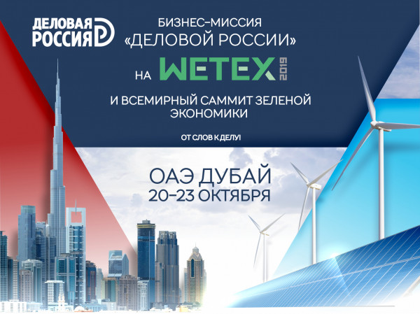 The «Business Russia» is getting ready for a large-scale business mission at WETEX-2019 and the World summit of green economy in Dubai