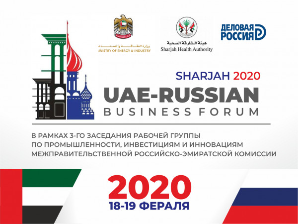 «Business Russia» companies to take part in the UAE-Russian Business Forum in Sharjah