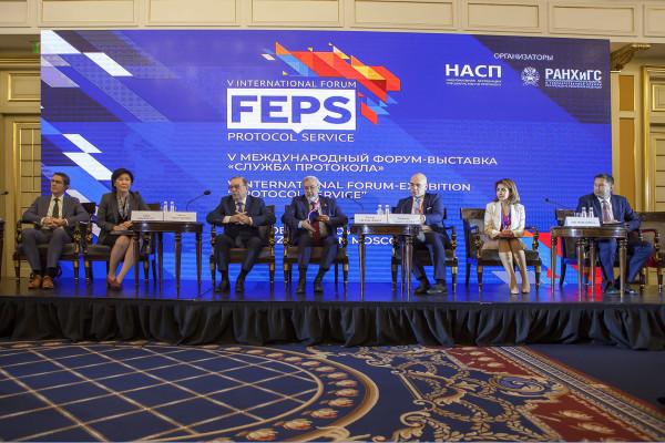 Максим Загорнов станет спикером Международного форума профессионалов протокола  «Первые лица»