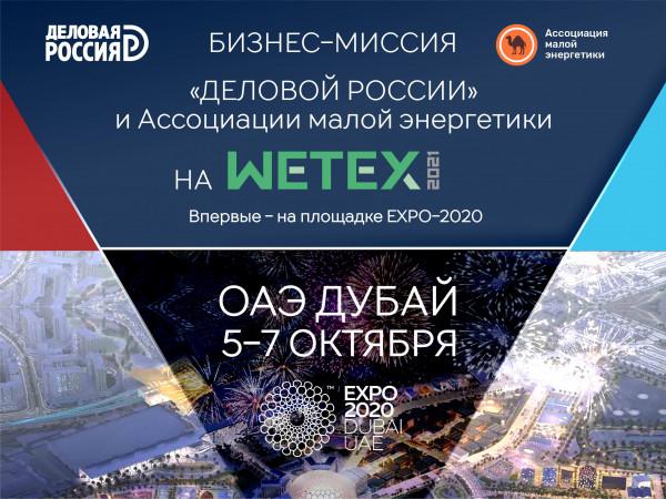 «Деловая Россия» готовится к масштабной бизнес-миссии на WETEX-2021 в Дубай