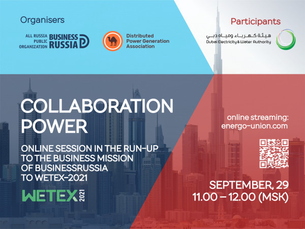 29 сентября, в преддверии бизнес-миссии «Деловой России» на WETEX будут презентованы новаторские энергетические проекты DEWA